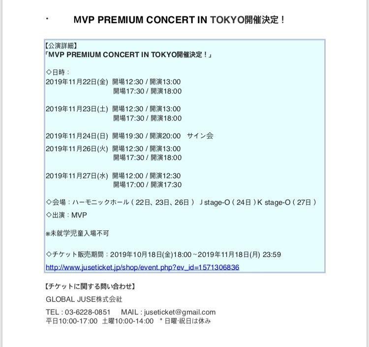 MVP concert
